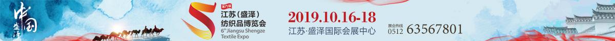 第五届盛泽纺织品博览会